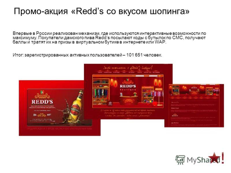 Промо-акция «Redds со вкусом шопинга» Впервые в России реализован механизм, где используются интерактивные возможности по максимуму. Покупатели дамского пива Redds посылают коды с бутылок по СМС, получают баллы и тратят их на призы в виртуальном бути