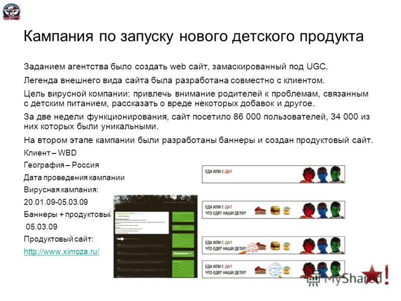 Кампания по запуску нового детского продукта Заданием агентства было создать web сайт, замаскированный под UGC. Легенда внешнего вида сайта была разработана совместно с клиентом. Цель вирусной компании: привлечь внимание родителей к проблемам, связан