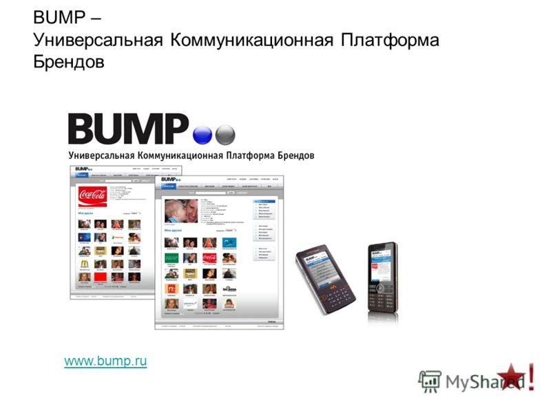 BUMP – Универсальная Коммуникационная Платформа Брендов www.bump.ru