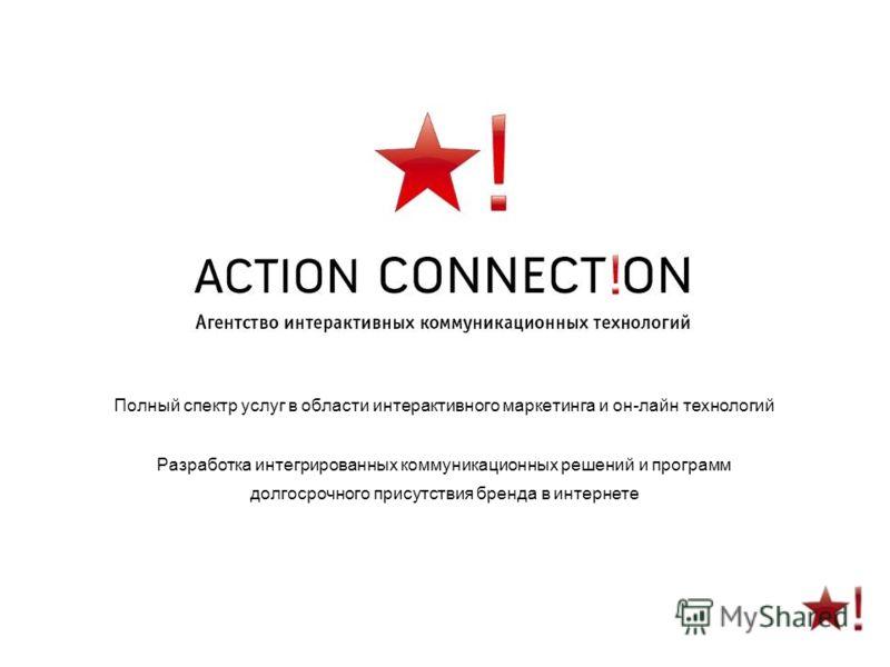 Полный спектр услуг в области интерактивного маркетинга и он-лайн технологий Разработка интегрированных коммуникационных решений и программ долгосрочного присутствия бренда в интернете