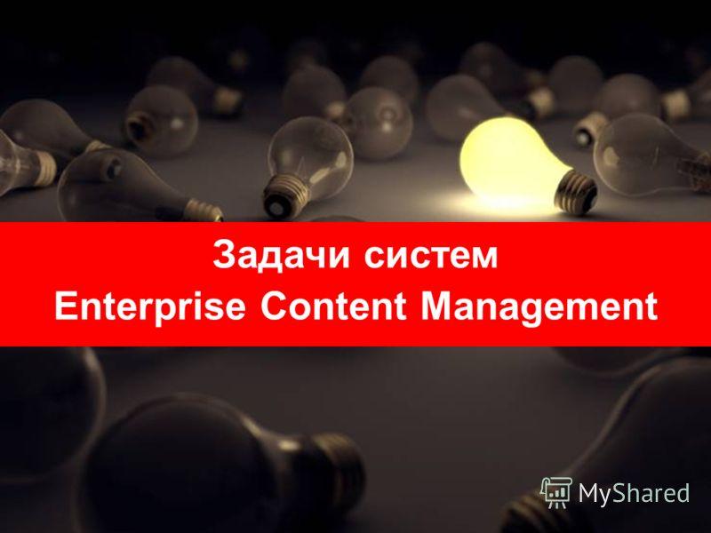 Задачи систем Enterprise Content Management