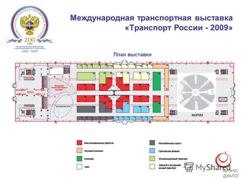 Международная транспортная выставка «Транспорт России - 2009» План выставки