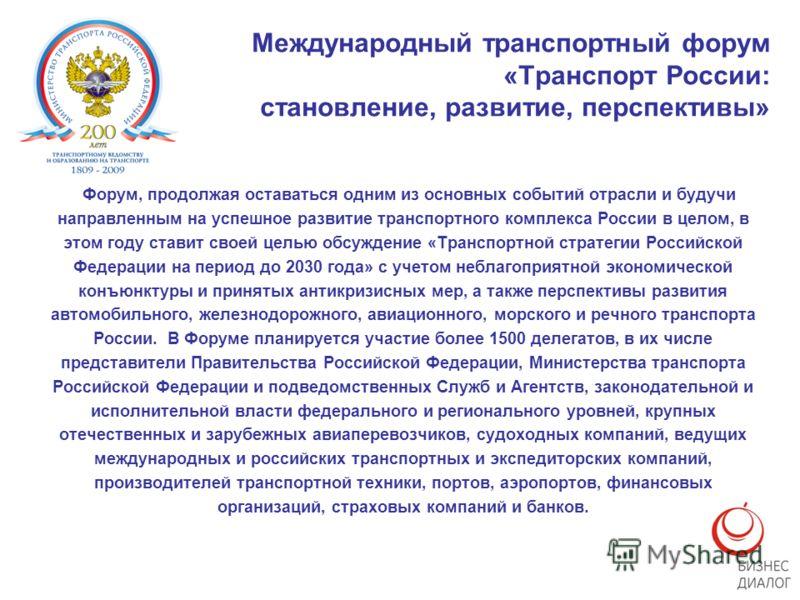 Международный транспортный форум «Транспорт России: становление, развитие, перспективы» Форум, продолжая оставаться одним из основных событий отрасли и будучи направленным на успешное развитие транспортного комплекса России в целом, в этом году стави
