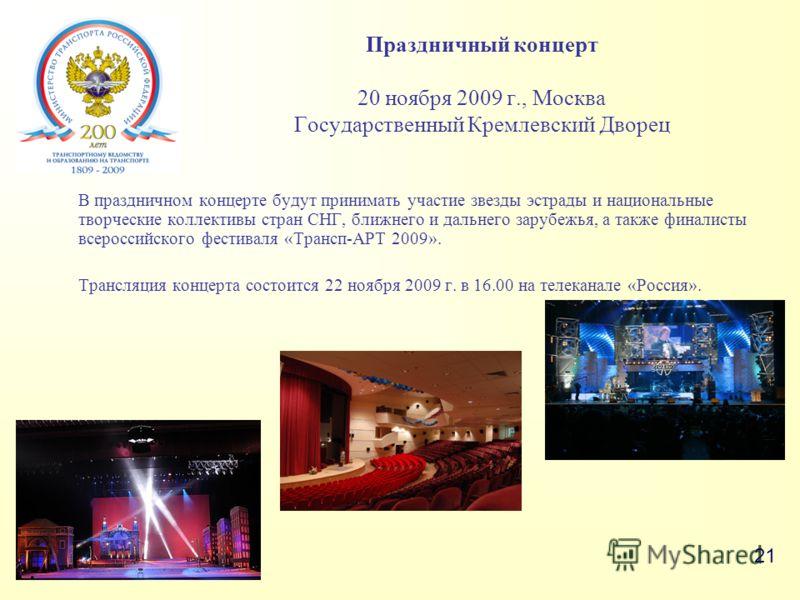 Праздничный концерт 20 ноября 2009 г., Москва Государственный Кремлевский Дворец В праздничном концерте будут принимать участие звезды эстрады и национальные творческие коллективы стран СНГ, ближнего и дальнего зарубежья, а также финалисты всероссийс