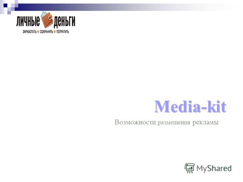 Media-kit Media-kit Возможности размещения рекламы