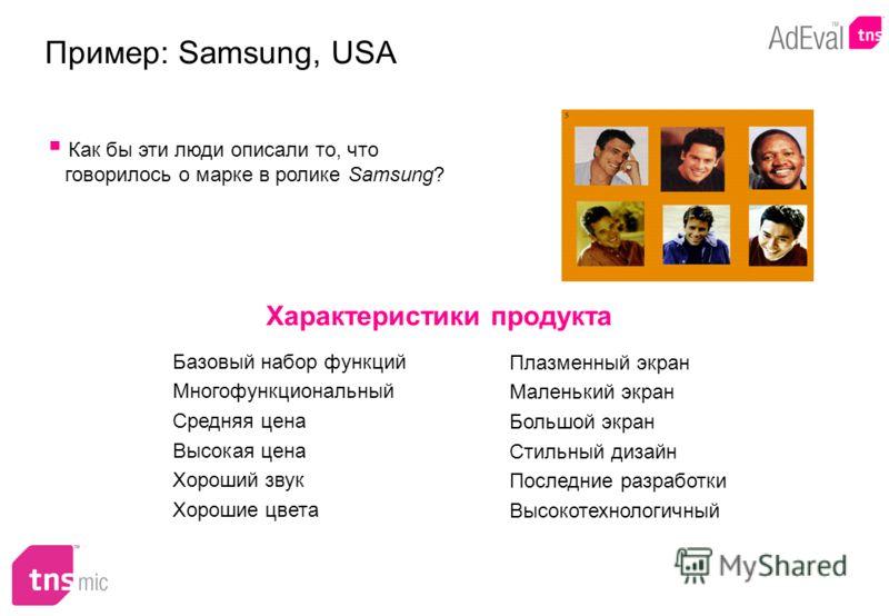 Характеристики продукта Базовый набор функций Многофункциональный Средняя цена Высокая цена Хороший звук Хорошие цвета Плазменный экран Маленький экран Большой экран Стильный дизайн Последние разработки Высокотехнологичный Пример: Samsung, USA Как бы