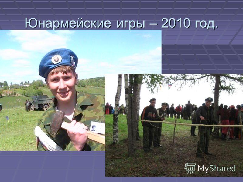 Юнармейские игры – 2010 год.