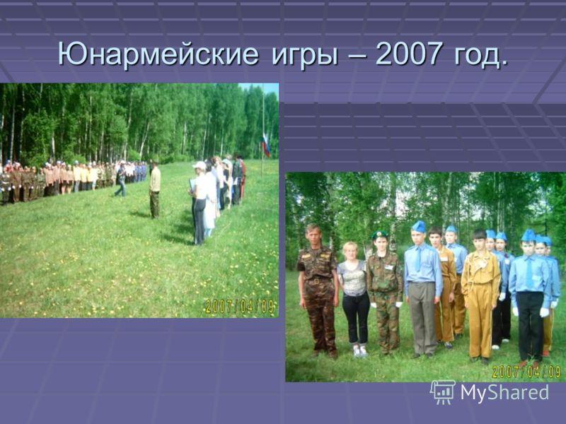Юнармейские игры – 2007 год.
