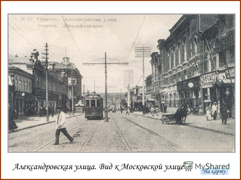 Александровская улица. Вид к Московской улице На карту