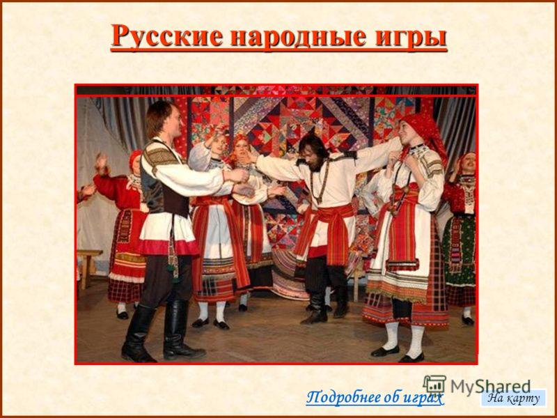 Русские народные игры Подробнее об играх Подробнее об играх На карту
