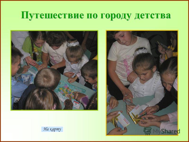 П ПП Путешествие по городу детства