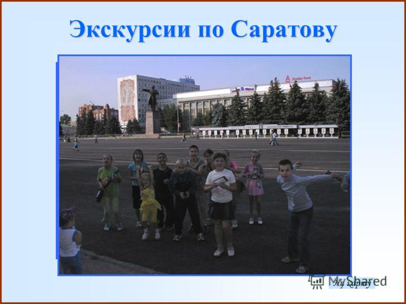Экскурсии по Саратову