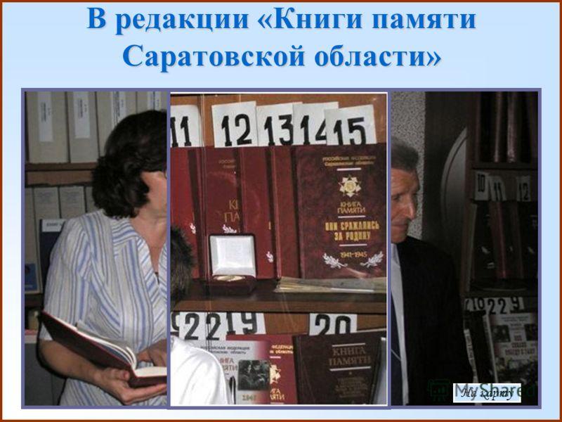 В редакции «Книги памяти Саратовской области»