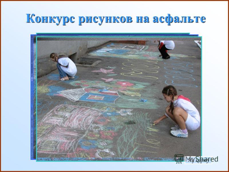 Конкурс рисунков на асфальте На карту