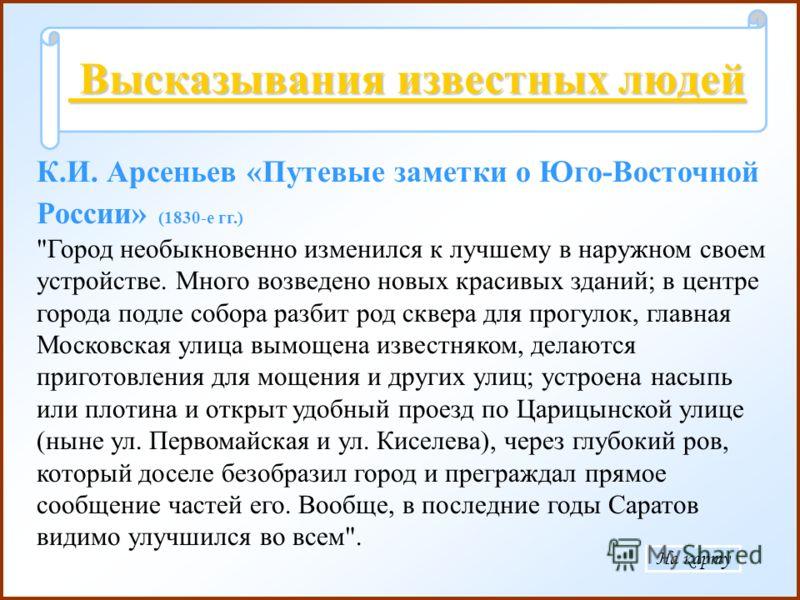 Высказывания известных людей Высказывания известных людей К.И. Арсеньев «Путевые заметки о Юго-Восточной России» (1830-е гг.)