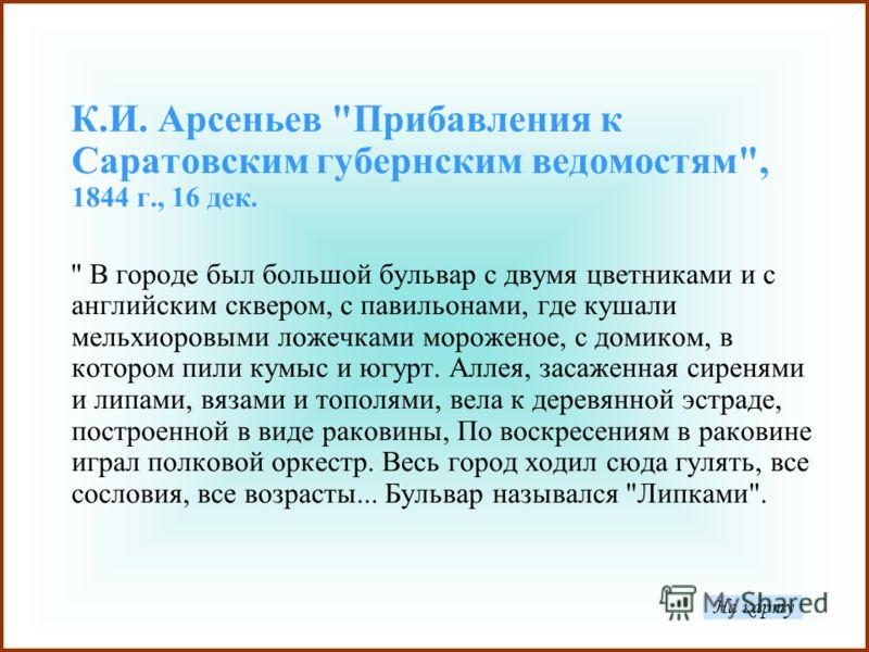 К.И. Арсеньев