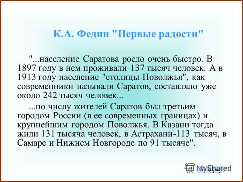 К.А. Федин