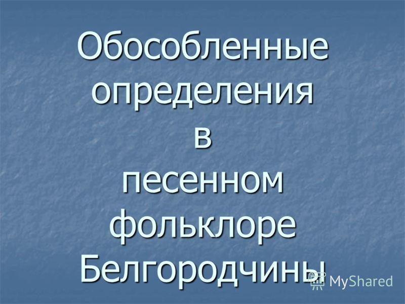 Обособленные определения в песенном фольклоре Белгородчины