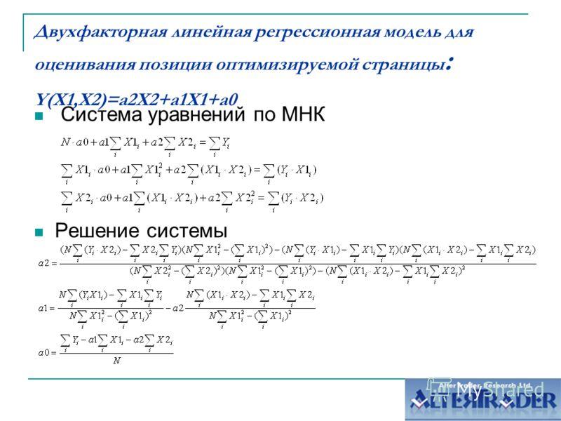Двухфакторная линейная регрессионная модель для оценивания позиции оптимизируемой страницы : Y(X1,Х2)=a2X2+a1X1+a0 Система уравнений по МНК Решение системы