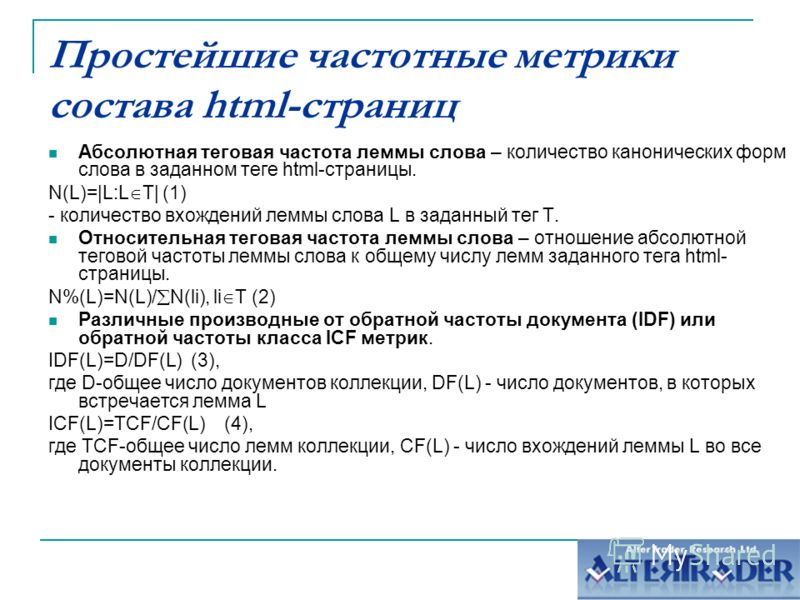 Простейшие частотные метрики состава html-страниц Абсолютная теговая частота леммы слова – количество канонических форм слова в заданном теге html-страницы. N(L)=|L:L T| (1) - количество вхождений леммы слова L в заданный тег T. Относительная теговая