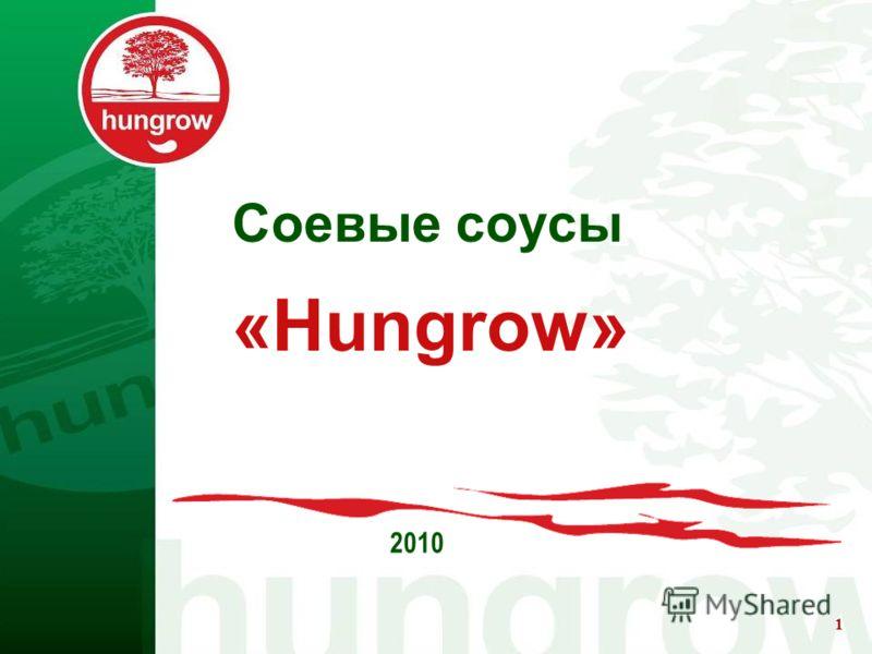 1 Соевые соусы «Hungrow» 2010