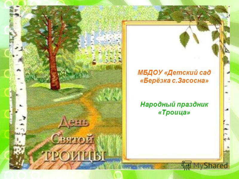 МБДОУ «Детский сад «Берёзка с.Засосна» Народный праздник «Троица»
