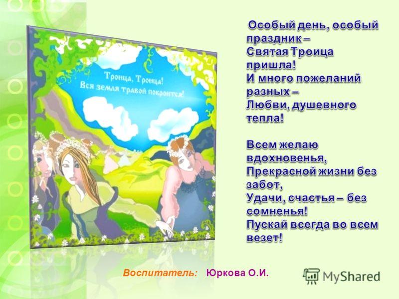 Воспитатель: Юркова О.И.