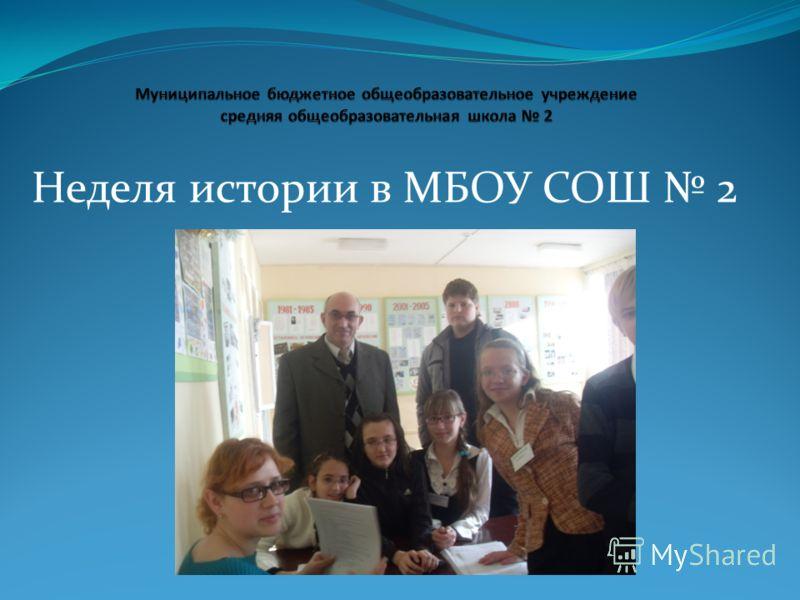 Неделя истории в МБОУ СОШ 2