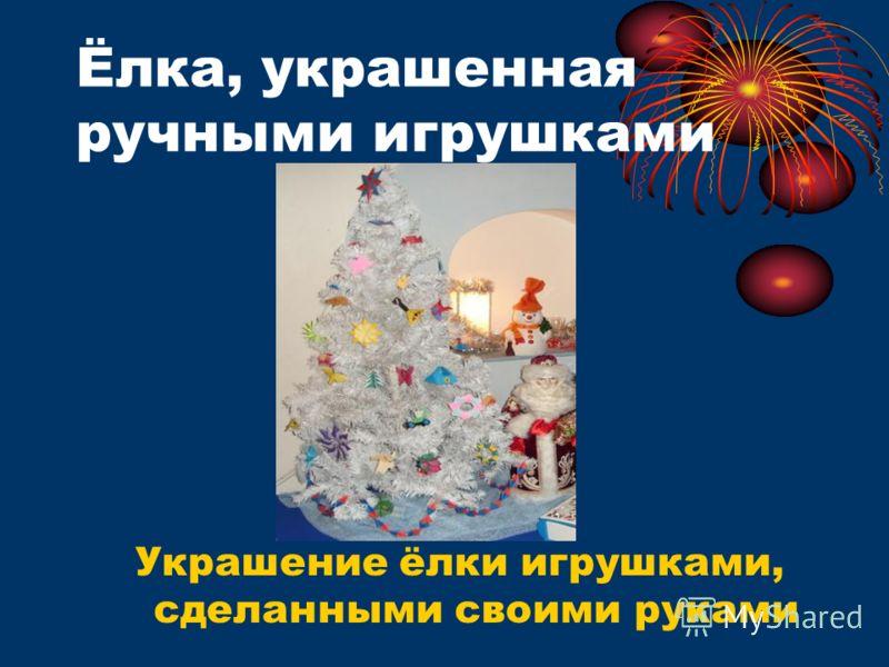 Ёлка, украшенная ручными игрушками Украшение ёлки игрушками, сделанными своими руками
