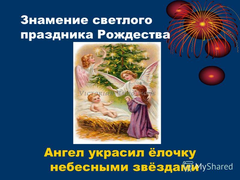 Знамение светлого праздника Рождества Ангел украсил ёлочку небесными звёздами