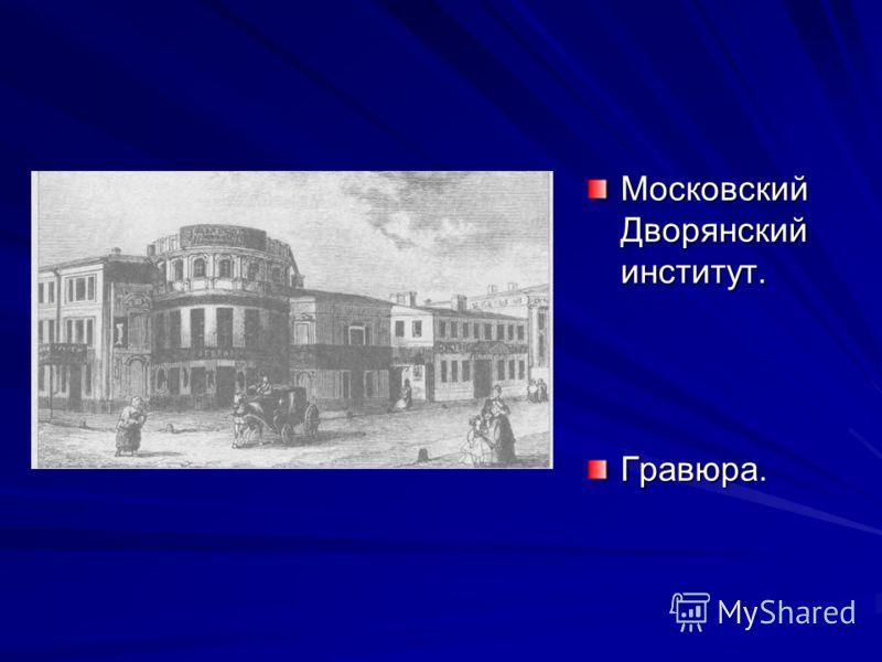 Московский Дворянский институт. Гравюра.
