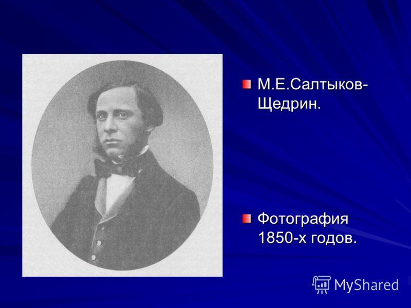 М.Е.Салтыков- Щедрин. Фотография 1850-х годов.