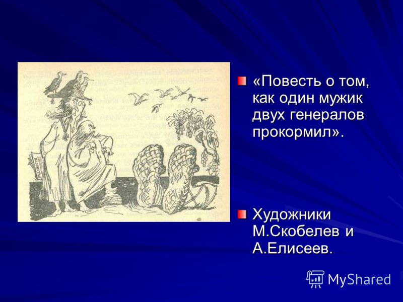 «Повесть о том, как один мужик двух генералов прокормил». Художники М.Скобелев и А.Елисеев.
