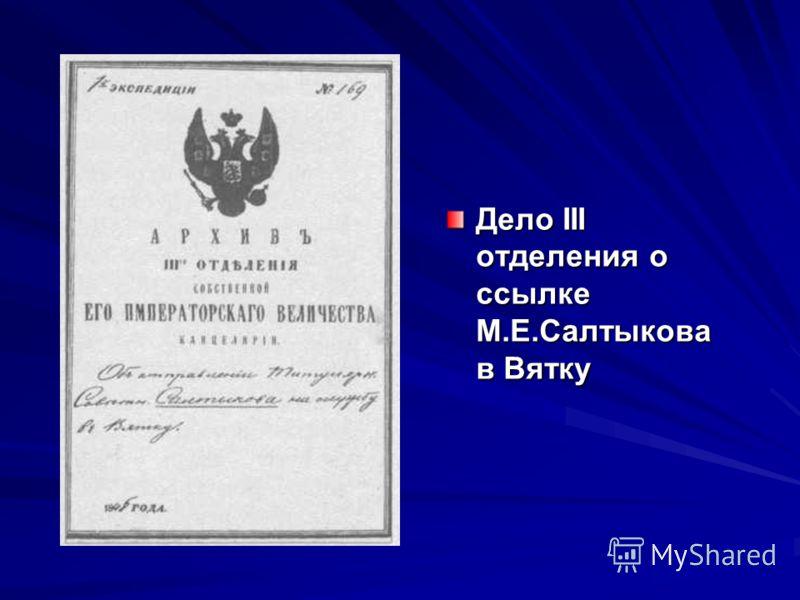 Дело III отделения о ссылке М.Е.Салтыкова в Вятку