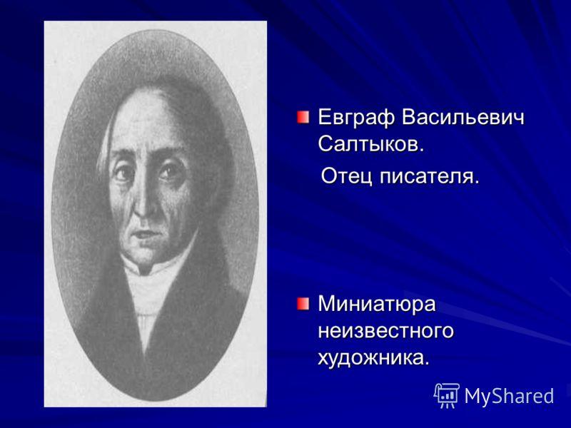 Евграф Васильевич Салтыков. Отец писателя. Отец писателя. Миниатюра неизвестного художника.