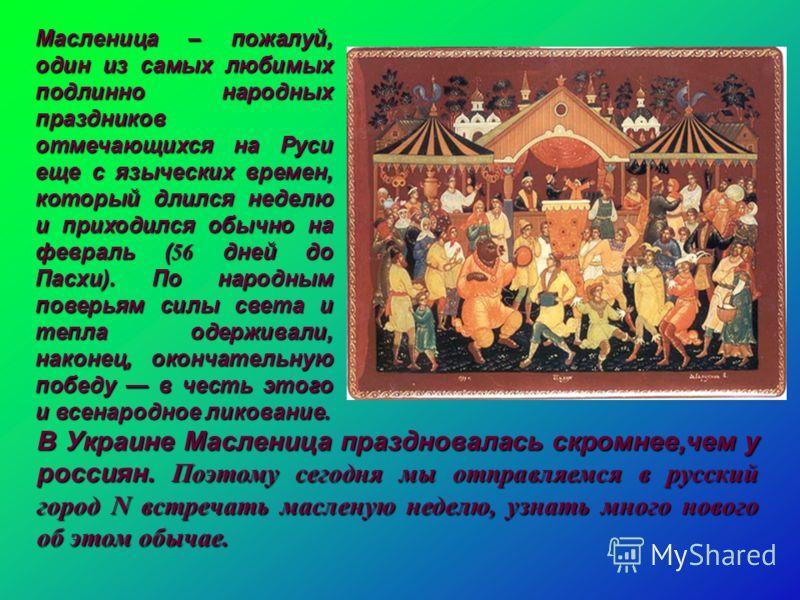 Масленица (масленая неделя, сырная неделя) – неделя, предшествующая Великому посту; весенний праздник дохристианского происхождения у славянских народов. Символика связана с древнеславянскими традициями проводов зимы и встречи весны, от которого сохр
