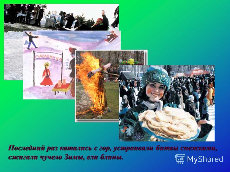 Любили на Руси Масленицу праздник веселый, озорной, отчаянный. Прощались с зимой, встречали весну.