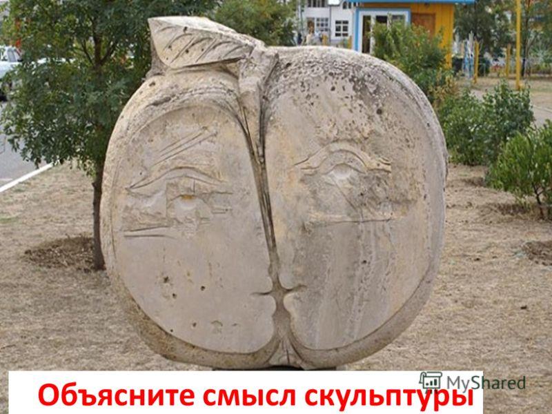 Объясните смысл скульптуры