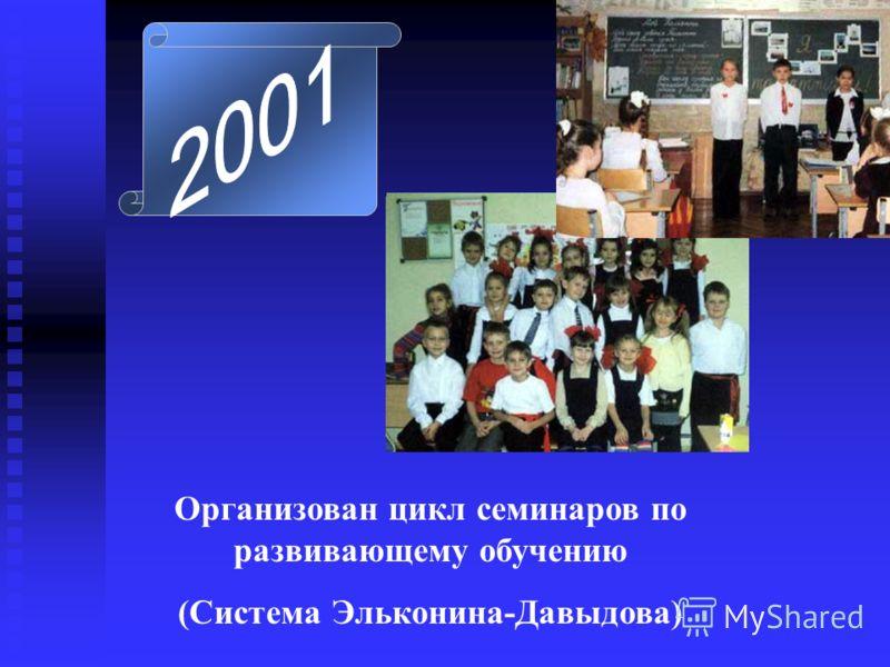Организован цикл семинаров по развивающему обучению (Система Эльконина-Давыдова)