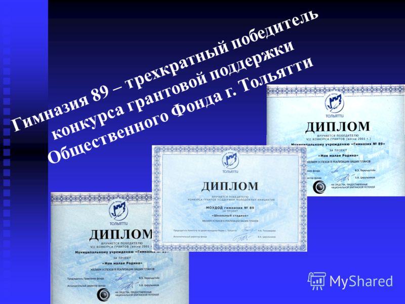 Гимназия 89 – трехкратный победитель конкурса грантовой поддержки Общественного Фонда г. Тольятти