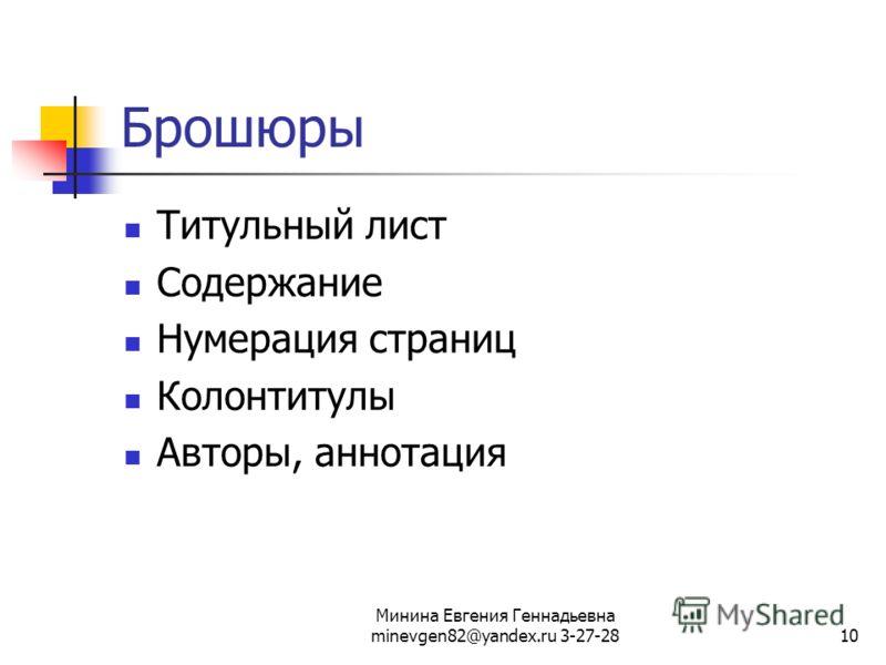 Минина Евгения Геннадьевна minevgen82@yandex.ru 3-27-2810 Брошюры Титульный лист Содержание Нумерация страниц Колонтитулы Авторы, аннотация