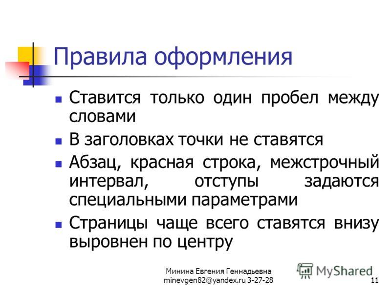 Минина Евгения Геннадьевна minevgen82@yandex.ru 3-27-2811 Правила оформления Ставится только один пробел между словами В заголовках точки не ставятся Абзац, красная строка, межстрочный интервал, отступы задаются специальными параметрами Страницы чаще