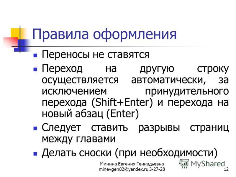 Минина Евгения Геннадьевна minevgen82@yandex.ru 3-27-2812 Правила оформления Переносы не ставятся Переход на другую строку осуществляется автоматически, за исключением принудительного перехода (Shift+Enter) и перехода на новый абзац (Enter) Следует с