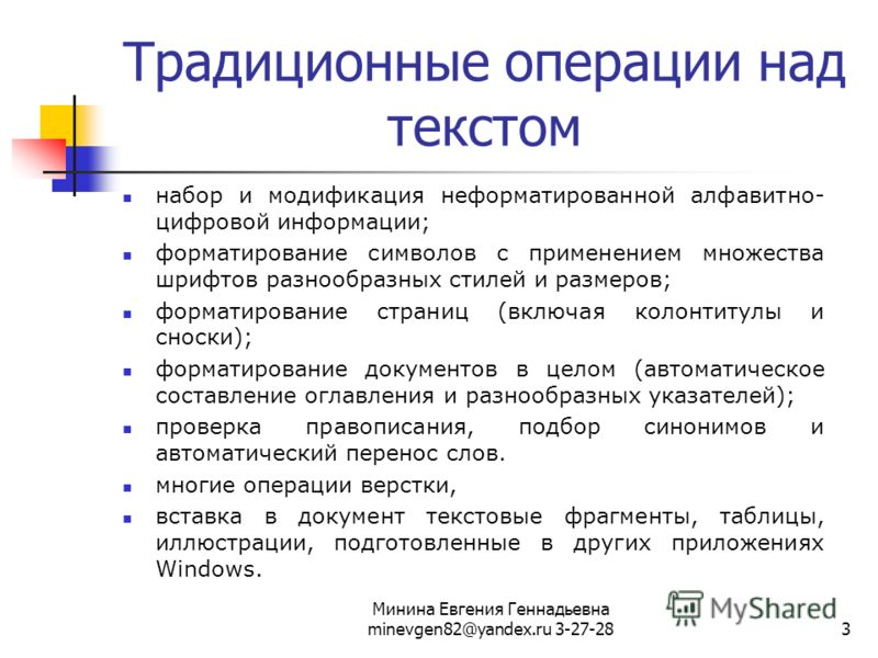Минина Евгения Геннадьевна minevgen82@yandex.ru 3-27-283 Традиционные операции над текстом набор и модификация неформатированной алфавитно- цифровой информации; форматирование символов с применением множества шрифтов разнообразных стилей и размеров;