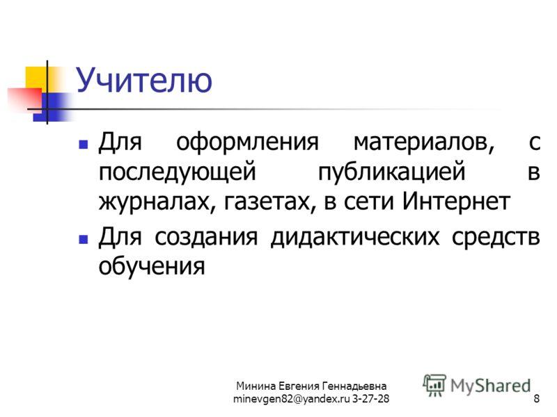 Минина Евгения Геннадьевна minevgen82@yandex.ru 3-27-288 Учителю Для оформления материалов, с последующей публикацией в журналах, газетах, в сети Интернет Для создания дидактических средств обучения