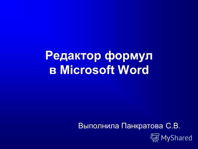 Редактор формул в Microsoft Word Выполнила Панкратова С.В.