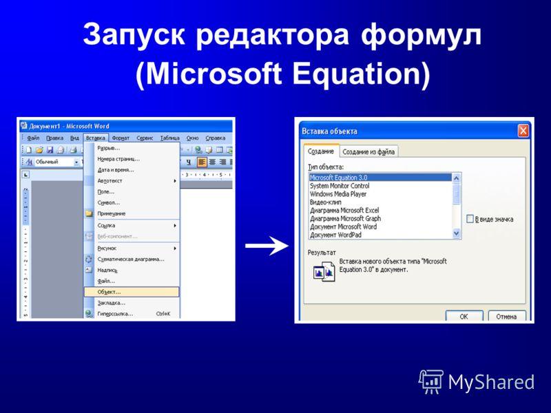 Запуск редактора формул (Microsoft Equation)
