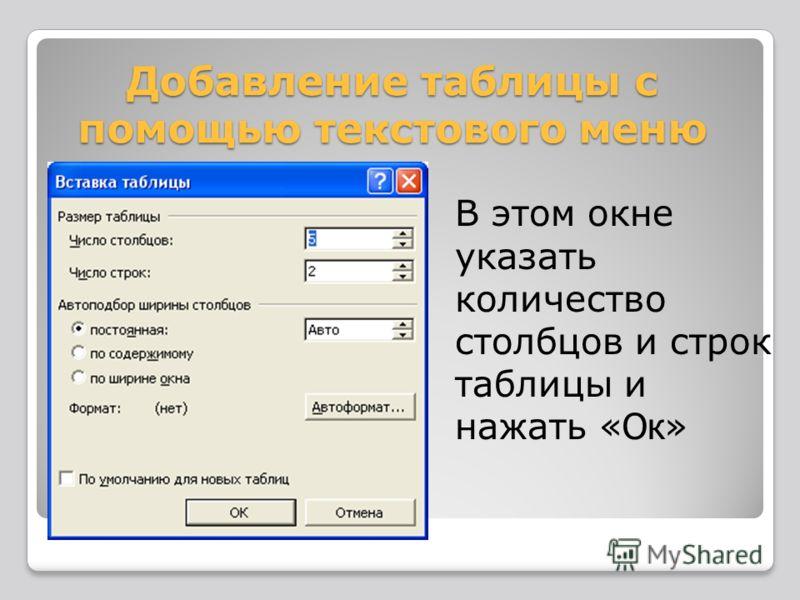 Добавление с помощью кнопок На панели инструментов надо нажать кнопку «Добавить таблицу» Указать размер таблицы (количество столбцов и строк)