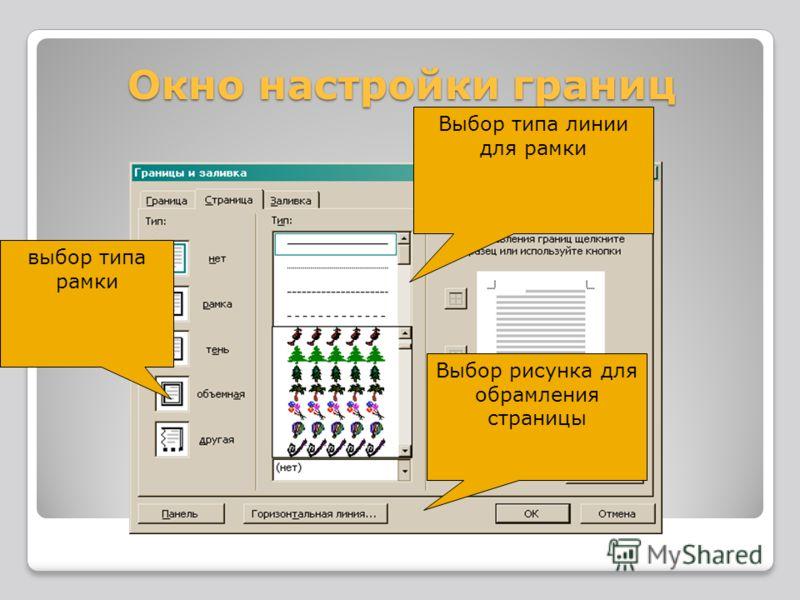 Настройка границ Вокруг текста абзаца или вокруг всей страницы можно установить обрамление с помощью фигурных линий или рисунков. Настройка выполняется командой текстового меню Формат -> Границы и заливка… и дальше выбирается нужная закладка.