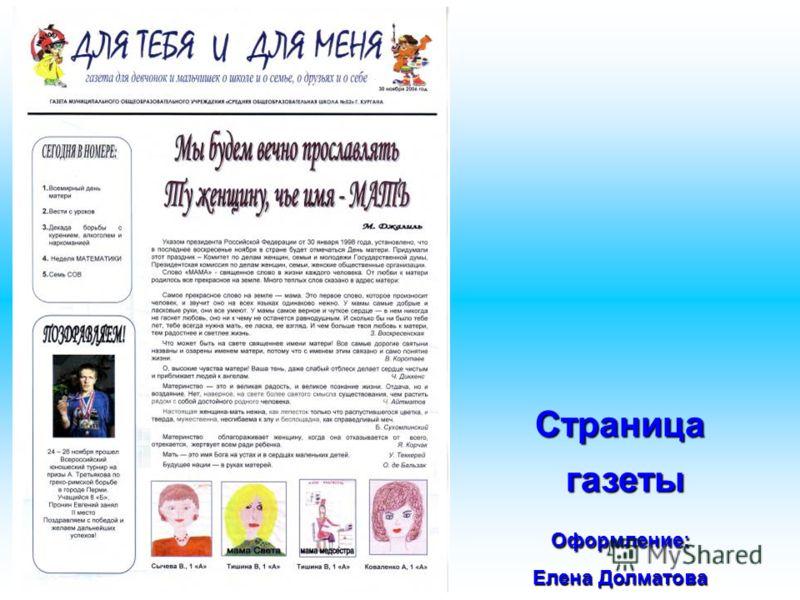 Страница газеты Оформление: Елена Долматова